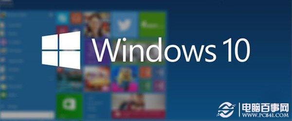 Win10如何加快桌面应用的启动速度? 三联