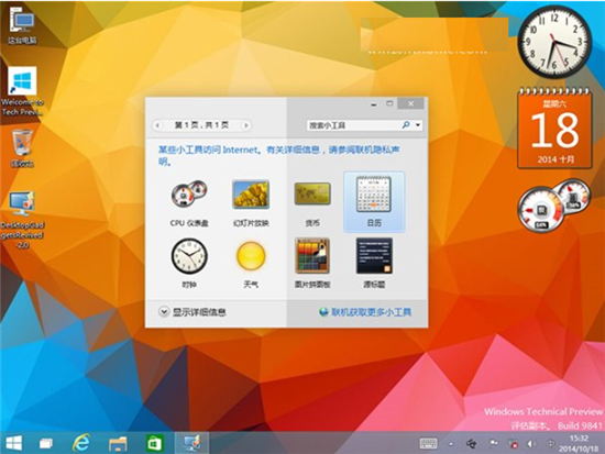 Win10系统如何拥有Win7桌面小工具?