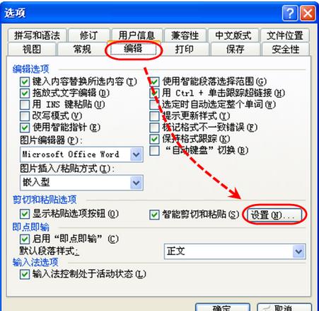 中文粘贴如何自动去除随身空格? 三联