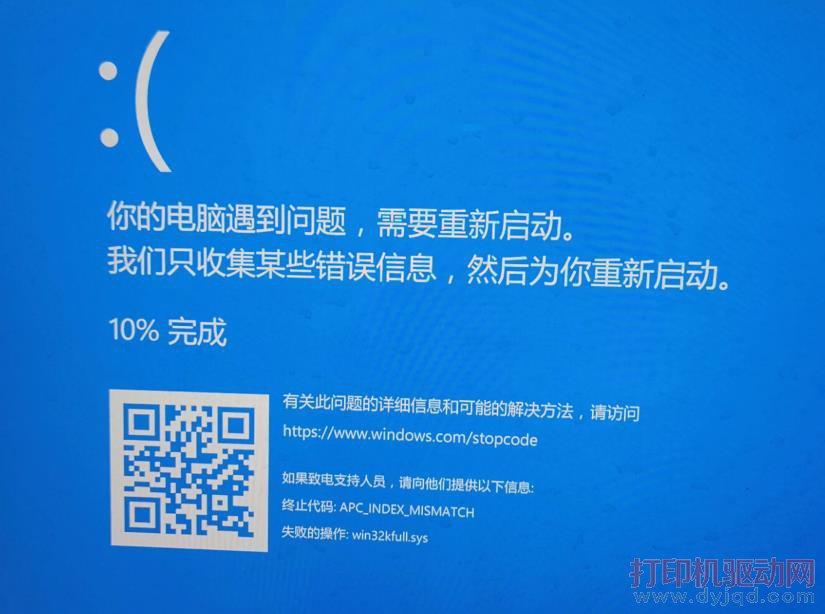 Windows10系统打印机一打印就蓝屏的解决方法