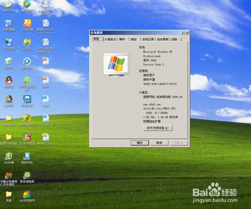 让自己的电脑进入系统更快些的小技巧