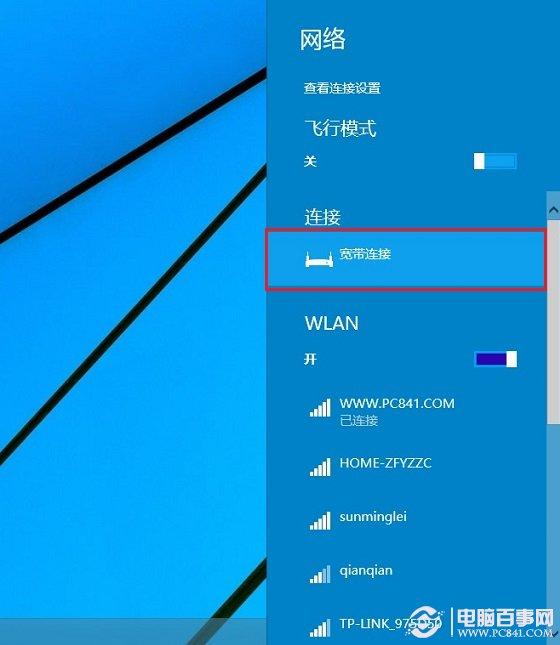 Win10宽带连接在哪 Win10创建宽带连接快捷方式方法